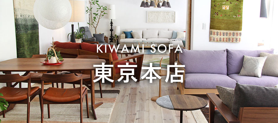 ソファ専門店・KIWAMI