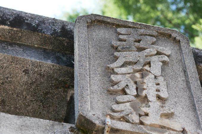 湯河原五所神社