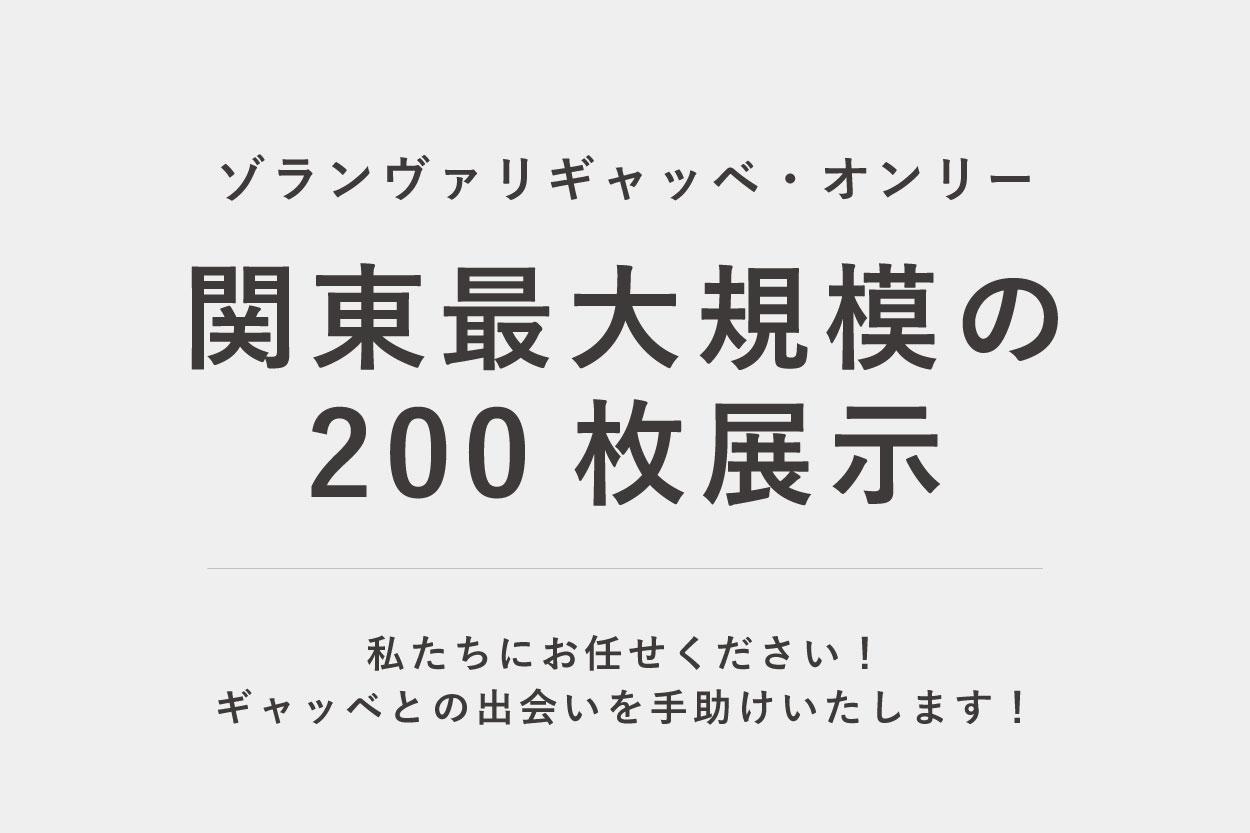 ギャッベ展200枚